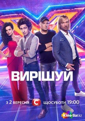 Фильм X-фактор 8 сезон 1-10 выпуск смотреть онлайн