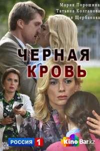 Фильм Черная кровь 1 сезон смотреть онлайн
