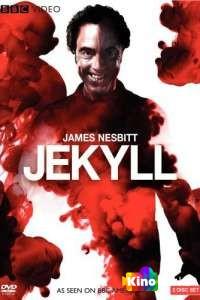 Фильм Джекилл 1 сезон смотреть онлайн