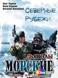Фильм Морские дьяволы. Северные рубежи 1-19,20 серия смотреть онлайн