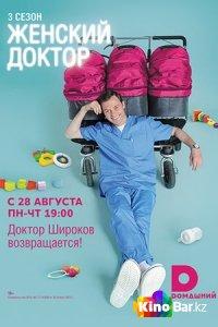 Фильм Женский доктор 3 сезон 1-25,26 серия смотреть онлайн