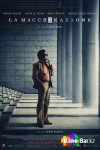 Фильм Козни. Последний сюжет Пазолини смотреть онлайн