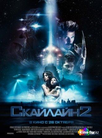 Фильм Скайлайн2 смотреть онлайн