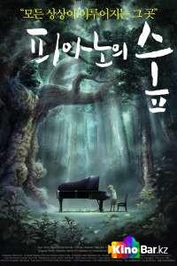 Фильм Рояль в лесу смотреть онлайн