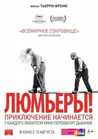 Фильм Люмьеры! смотреть онлайн