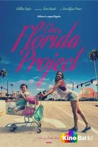 Фильм Проект «Флорида» смотреть онлайн