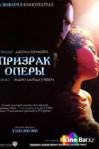 Фильм Призрак оперы смотреть онлайн