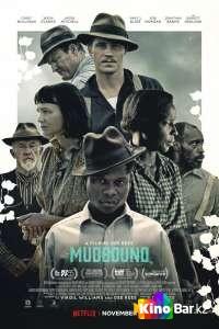 Фильм Ферма «Мадбаунд» смотреть онлайн