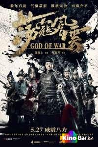 Фильм Бог войны смотреть онлайн