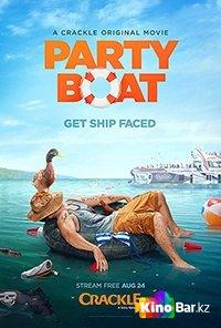 Фильм Вечеринка на яхте смотреть онлайн