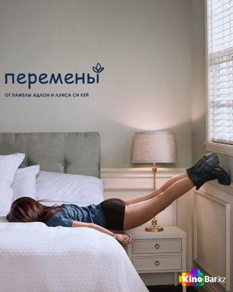 Фильм Перемены / Все к лучшему 2 сезон смотреть онлайн