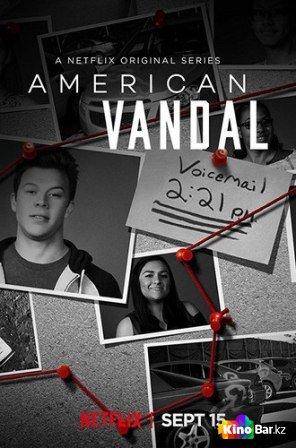 Фильм Американский вандал 1 сезон смотреть онлайн