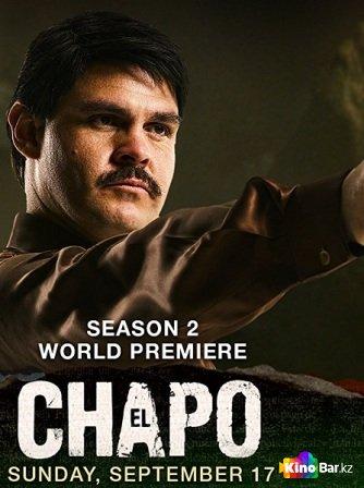 Фильм Эль Чапо 2 сезон 1-10 серия смотреть онлайн