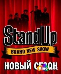 Фильм Stand Up 7 сезон 1-11 выпуск смотреть онлайн