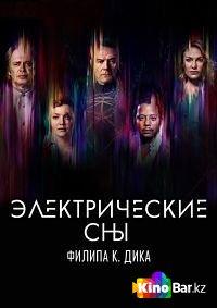Фильм Электрические сны Филипа К. Дика 1 сезон 1-6 серия смотреть онлайн