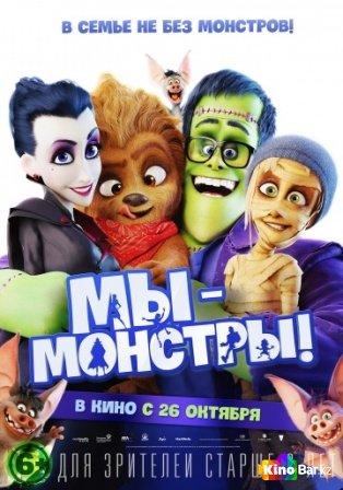Фильм Мы – монстры смотреть онлайн