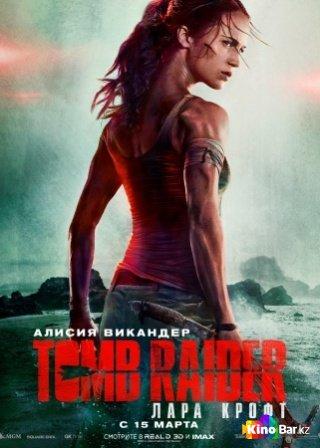 Фильм Tomb Raider: Лара Крофт смотреть онлайн