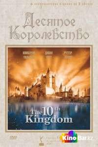 Фильм Десятое королевство 1 сезон смотреть онлайн