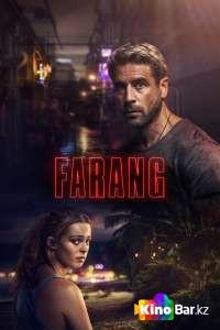 Фильм Фаранг 1 сезон смотреть онлайн