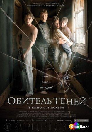 Фильм Обитель теней смотреть онлайн