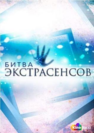 Фильм Битва экстрасенсов 18 сезон 1-15 выпуск смотреть онлайн