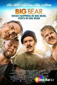 Фильм Большой медведь смотреть онлайн