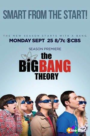 Фильм Теория большого взрыва 11 сезон 1-24 серия смотреть онлайн
