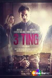 Фильм Три условия смотреть онлайн