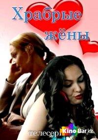 Фильм Храбрые жёны смотреть онлайн