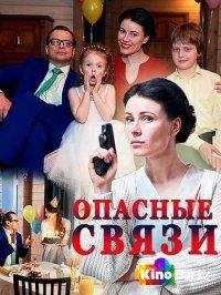 Фильм Опасные связи 1,2,3,4 серия смотреть онлайн