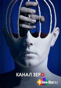 Фильм Нулевой канал 2 сезон смотреть онлайн