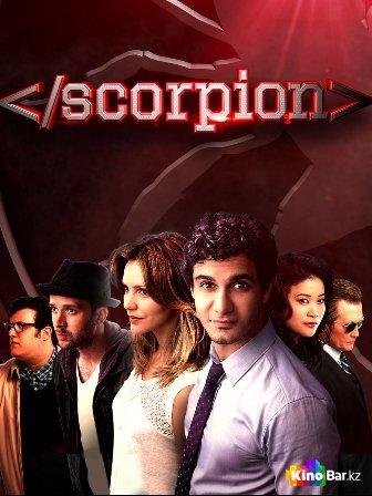 Фильм Скорпион 4 сезон 1-22 серия смотреть онлайн