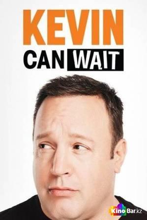 Фильм Кевин подождет 2 сезон 1-24 серия смотреть онлайн