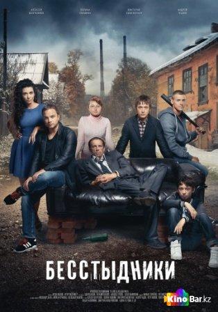 Фильм Бесстыдники 1 сезон 1-23,24 серия смотреть онлайн