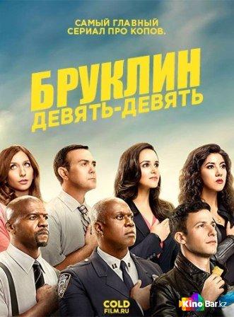 Фильм Бруклин 9-9 5 сезон 1-22 серия смотреть онлайн