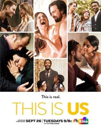 Фильм Это мы 2 сезон 1-18 серия смотреть онлайн