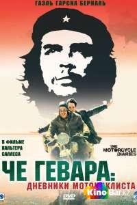 Фильм Че Гевара: Дневники мотоциклиста смотреть онлайн