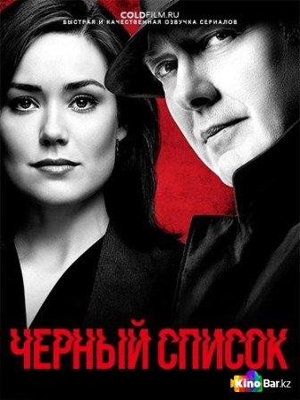 Фильм Чёрный список 5 сезон 1-13 серия смотреть онлайн