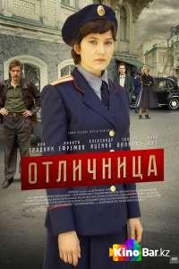 Фильм Отличница 1 сезон смотреть онлайн