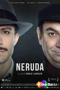Фильм Неруда смотреть онлайн