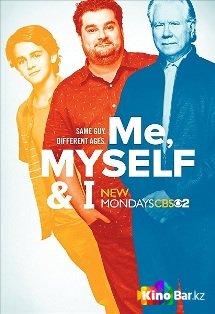 Фильм Я, опять я и снова я 1 сезон 1-6 серия смотреть онлайн