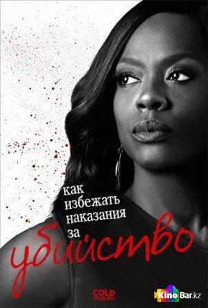 Фильм Как избежать наказания за убийство 4 сезон 1-15 серия смотреть онлайн