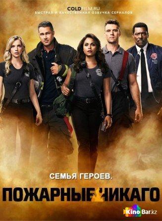 Фильм Чикаго в огне / Пожарные Чикаго 6 сезон 1-6 серия смотреть онлайн