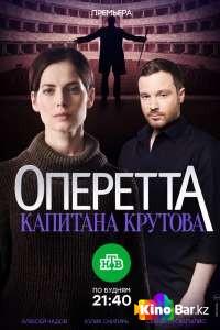 Фильм Оперетта капитана Крутова 1 сезон смотреть онлайн