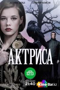 Фильм Актриса 1 сезон 1-8 серия смотреть онлайн