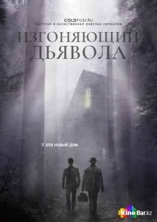 Изгоняющий дьявола 2 сезон 1-8 серия (2017)