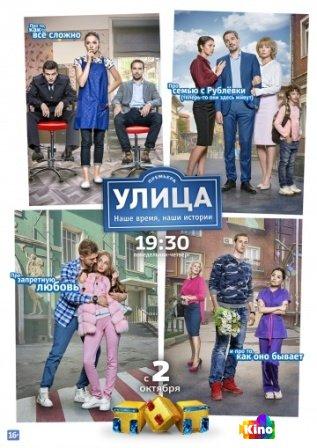 Фильм Улица 1 сезон 1-45 серия смотреть онлайн