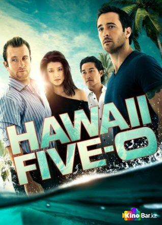 Полиция Гавайев / Гавайи 5-0 8 сезон 1-12 серия (2017)