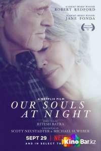 Фильм Наши души по ночам смотреть онлайн