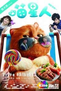 Фильм Мяу смотреть онлайн